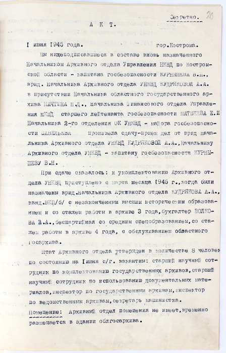 <a href='http://kosarchive.ru/expo55'>ГАКО. Р-34. Оп. 3. Д. 95. Л. 23.</a>