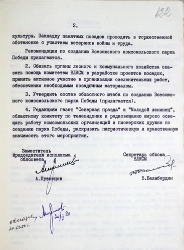 <a href='http://kosarchive.ru/expo60'>ГАКО. Р-1538. Оп. 18. Д. 632. Л. 122.</a>